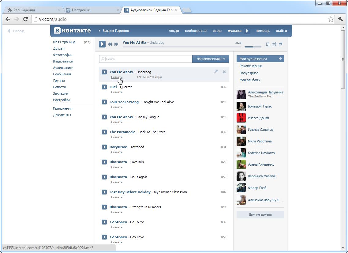 Соцсеть ВКонтакте может ввести платную подписку на музыку