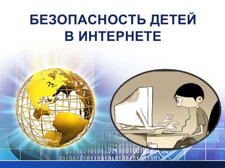 Критерии для определения интернет-ресурсов небезопасными для детей представят кначалу весны нынешнего 2017 года