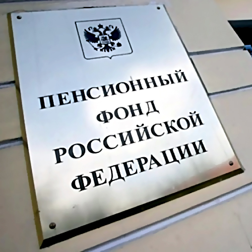 ВРостовской области мошенники представляются сотрудниками Пенсионного фонда