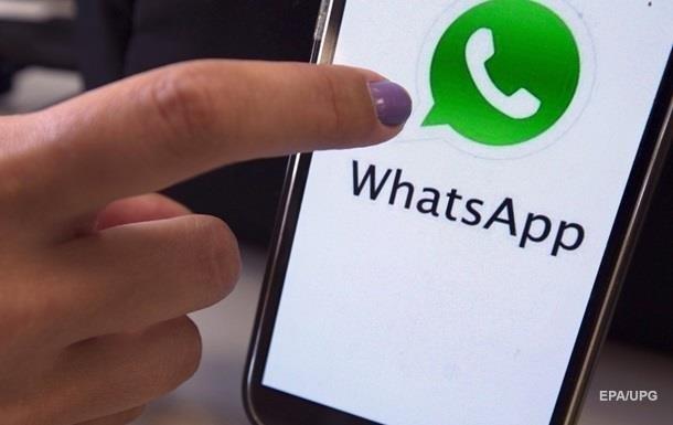 Выпущено приложение для слежки запользователями WhatsApp