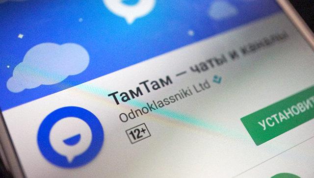Mail.ru вмессенджере TamTam позволил создавать анонимные аккаунты