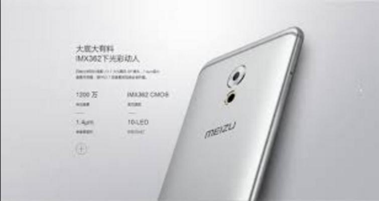 Озвучена цифровая модификация смартфона Meizu Pro 7