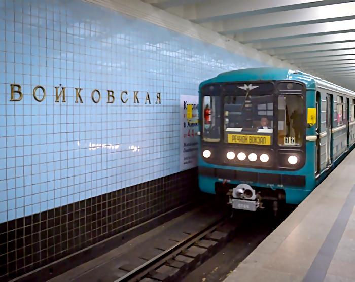 Мужчина упал нарельсы настанции метро «Войковская» в столице России