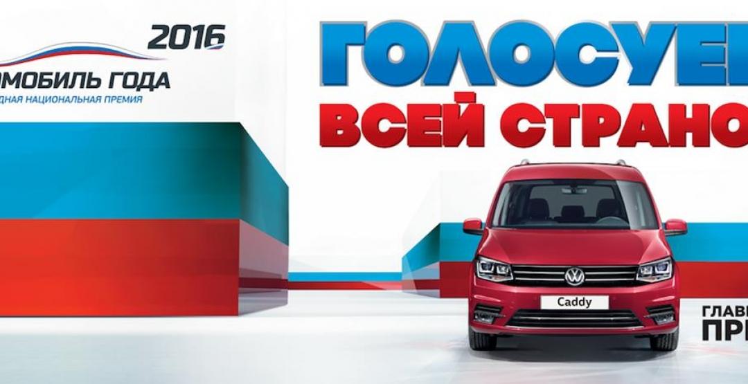 В российской столице стартовал новый сезон проекта «Автомобиль года 2016»