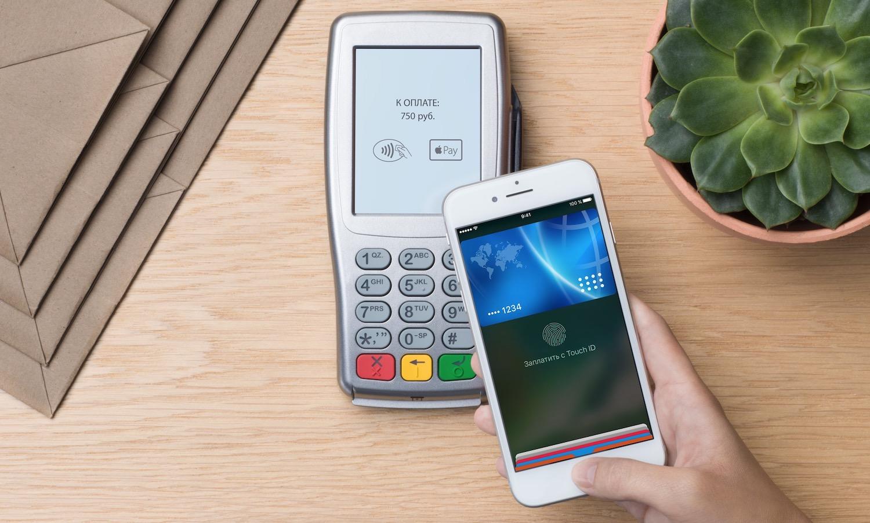 В Российской Федерации заработал платежный сервис Apple Pay
