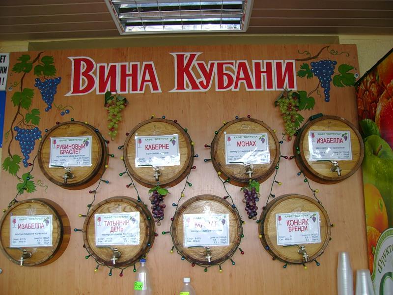 Цены на вино на Кубани по итогам года могут вырасти на 40%