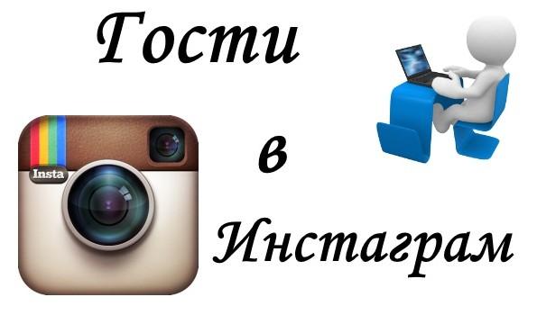 Как увидеть из instagram