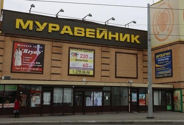 ВКазаниТЦ «Муравейник» эвакуировали из-за пожара