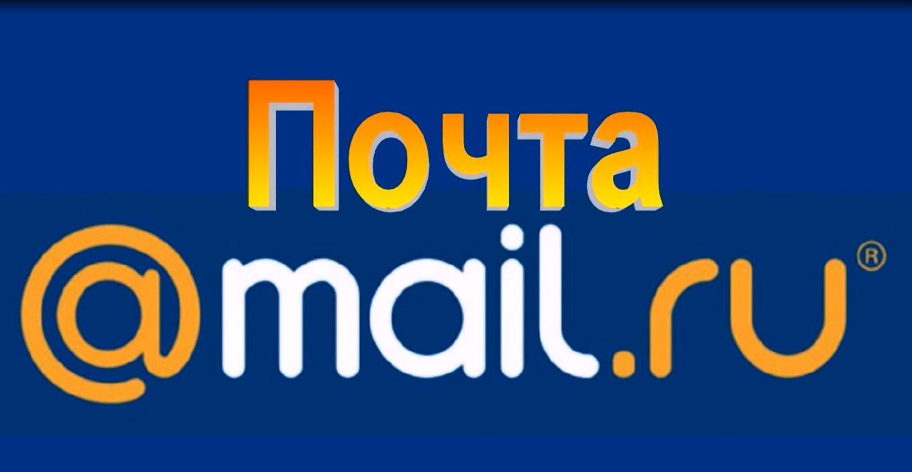 «Почта Mail.Ru» запустила сервис временных адресов для защиты отспама